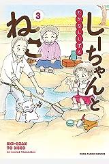 しーちゃんとねこ(3) (ねこぱんちコミックス) Kindle版