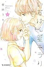 いちばん星キラリ(2) (デザートコミックス)