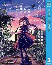 表紙: この恋はこれ以上綺麗にならない。 3 (ジャンプコミックスDIGITAL) | 舞城王太郎