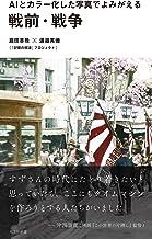 表紙: AIとカラー化した写真でよみがえる戦前・戦争 (光文社新書) | 渡邊 英徳