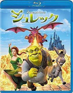 シュレック [Blu-ray]