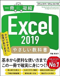 Excel 2019 やさしい教科書 [Office 2019/Office 365対応] (一冊に凝縮)