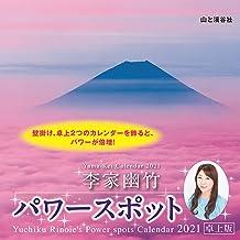 カレンダー2021 李家幽竹 パワースポット 卓上版<月めくり> (ヤマケイカレンダー2021)