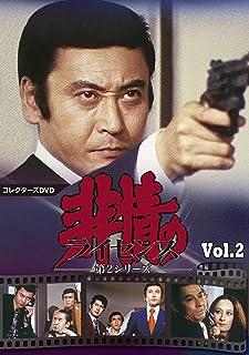 非情のライセンス 第2シリーズ コレクターズDVD VOL.2