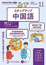表紙: NHKラジオ ステップアップ中国語 2020年 11月号 [雑誌] (NHKテキスト) | NHK出版 日本放送協会