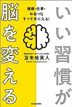 表紙: いい習慣が脳を変える 健康・仕事・お金・IQ すべて手に入る! | 苫米地 英人