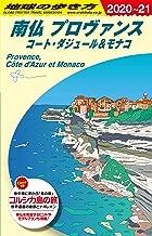 A08 地球の歩き方 南仏 プロヴァンス コート・ダジュール&モナコ 2020~2021