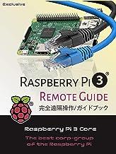 表紙: RaspberryPi3&4 遠隔操作ガイドブック: 写真を中心にビジュアル図解。Windows/Mac両対応 | Raspberry Pi3 Core