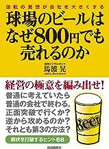 表紙: 球場のビールはなぜ800円でも売れるのか―逆転の発想が会社を大きくする | 馬渡 晃