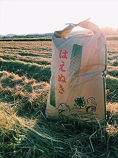 特別栽培米はえぬき 山形県飯豊町産H30年産米 一等米 玄米5kg