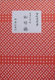 宮城道雄 著 箏曲 楽譜 嵯峨の秋 SagaNoAki (送料など込)