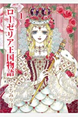 ローゼリア王国物語 1巻 Kindle版