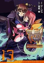表紙: マブラヴ オルタネイティヴ(13) (電撃コミックス) | アージュ