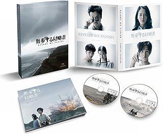 散歩する侵略者 特別版 [Blu-ray]