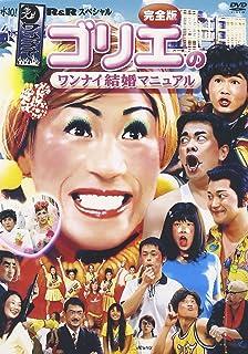 水10!ワンナイR&Rスペシャル ゴリエのワンナイ結婚マニュアル完全版 [DVD]
