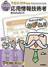 表紙: キタミ式イラストIT塾 応用情報技術者 平成31/01年 | きたみ りゅうじ