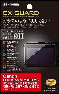 HAKUBA デジタルカメラ液晶保護フィルム EX-GUARD 9H EOS Kiss M/M100/M6/PowerShot G1X MarkIII/G9X MarkIII専用 EXGF-CAEKM