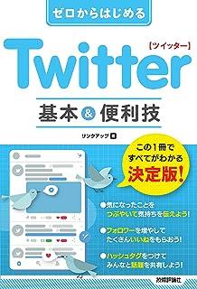 ゼロからはじめる Twitter ツイッター 基本&便利技