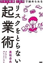 表紙: スキマ時間・1万円で始められる リスクをとらない起業術 (大和出版) | 黒坂 岳央