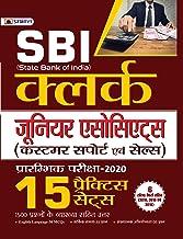 SBI CLERK (JUNIOR ASSOCIATES) PRARAMBHIK PARIKSHA–2020 (15 PRACTICE SETS) (Hindi Edition)