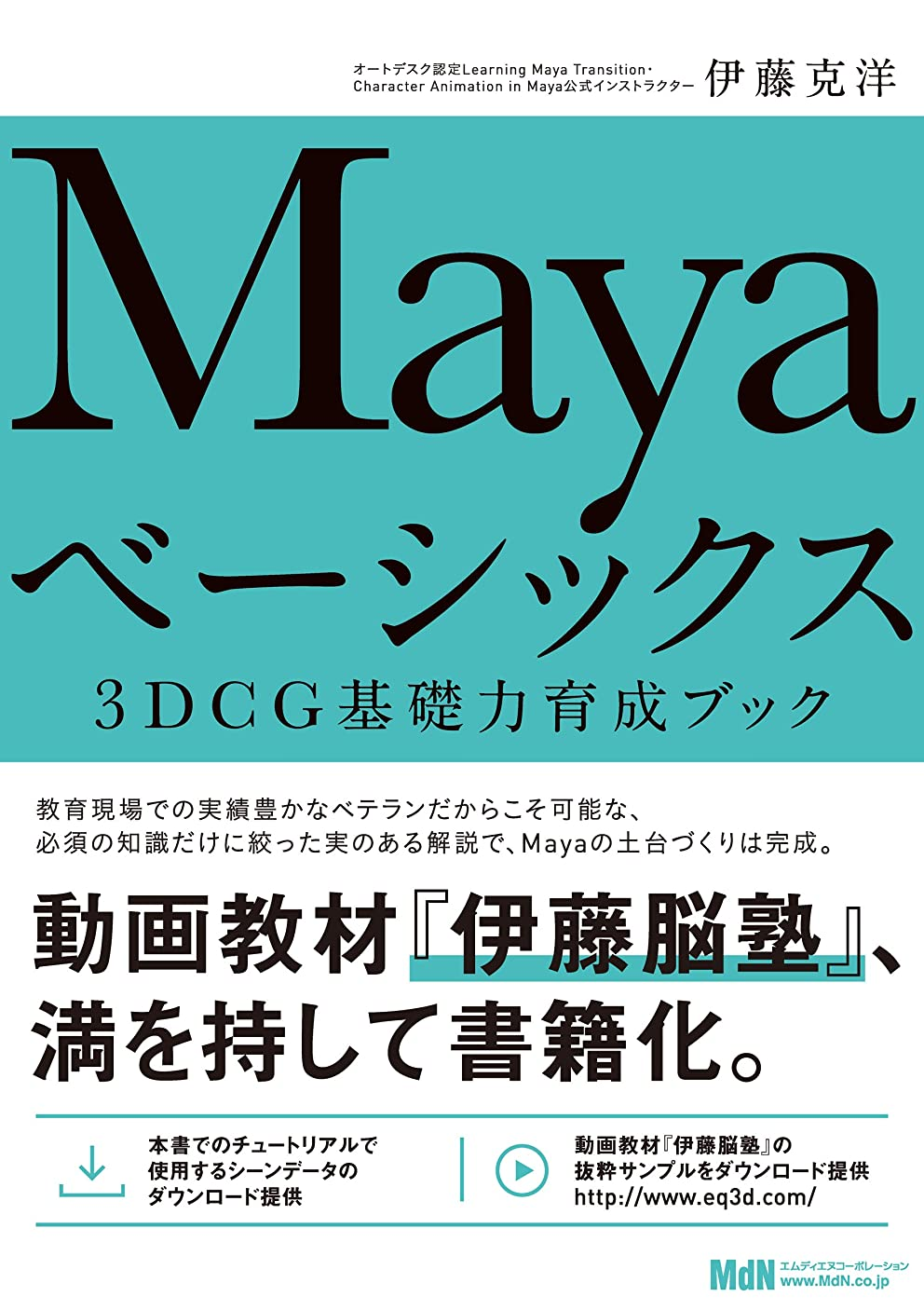 メディック効率的にハンサムMayaベーシックス 3DCG基礎力育成ブック