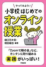 表紙: やってみよう! 小学校はじめてのオンライン授業 | 樋口万太郎