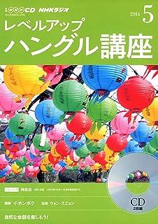 NHK CD ラジオ レベルアップ ハングル講座 2014年5月号