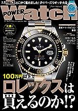 POWERWatch (パワーウォッチ) No.107 2019年 09月号 [雑誌] POWER Watch (パワーウォッチ)