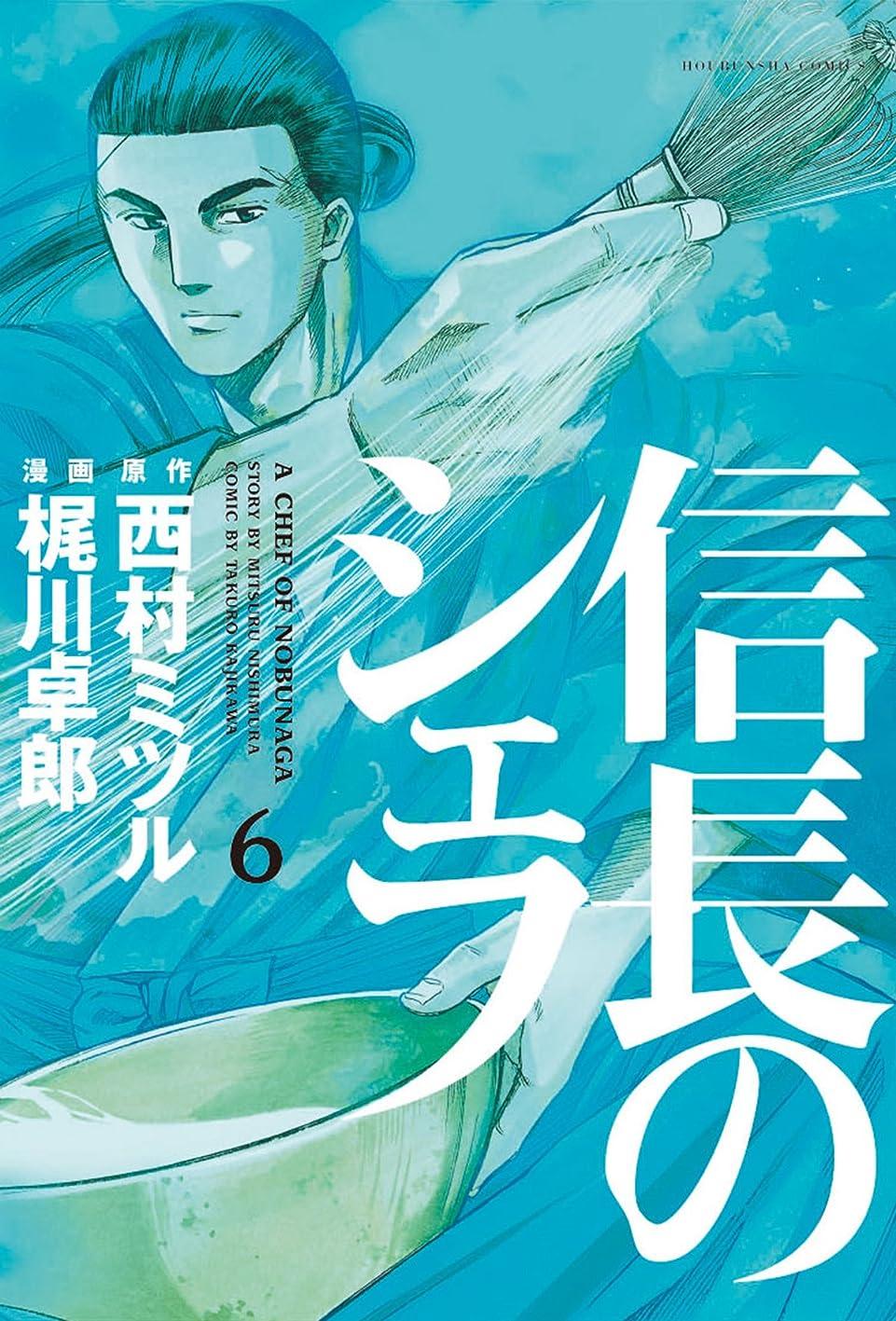 震え幸運なことにズームインする信長のシェフ 6巻 (芳文社コミックス)