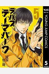 ラパス・テーマパーク 5 (ヤングジャンプコミックスDIGITAL) Kindle版