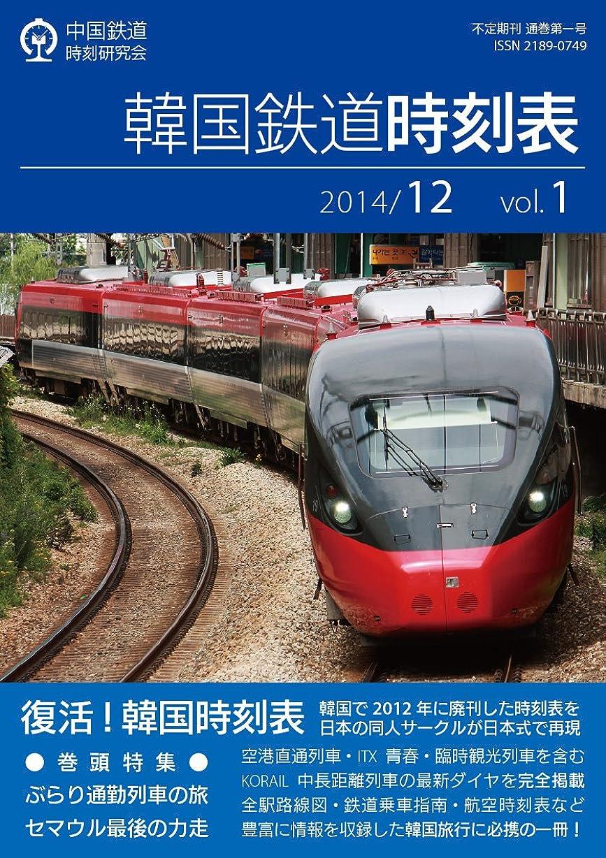 かけるプレフィックス硫黄韓国鉄道時刻表: 2014年12月版