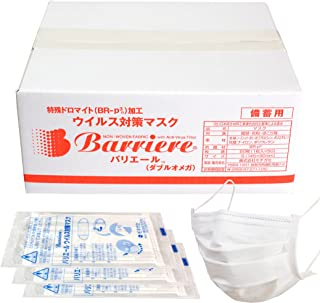【PFE検査済】【PM2.5対応!!】 日本製マスク Sサイズ(1箱50枚入)