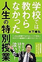 表紙: 学校では教わらなかった人生の特別授業 | 木下晴弘