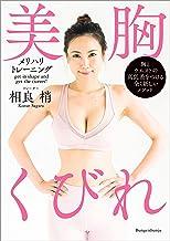 表紙: 美胸くびれ メリハリトレーニング (文春e-book) | 相良 梢