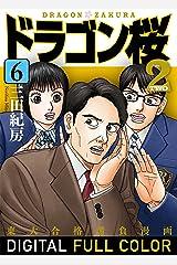 ドラゴン桜2 フルカラー版(6) (コルク) Kindle版