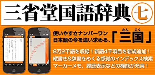 『三省堂国語辞典 第七版公式アプリ【ビッグローブ辞書】』のトップ画像