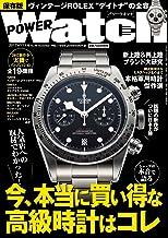 POWERWatch (パワーウォッチ) No.96 2017年 11月号 [雑誌] POWER Watch (パワーウォッチ)