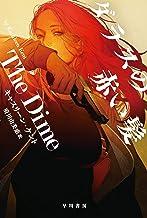 表紙: ダラスの赤い髪 (ハヤカワ・ミステリ文庫) | キャスリーン ケント