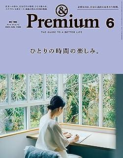 &Premium(アンド