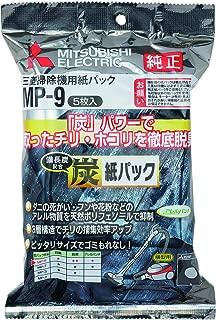三菱電機 掃除機用炭脱臭紙パック (備長炭配合) MP-9