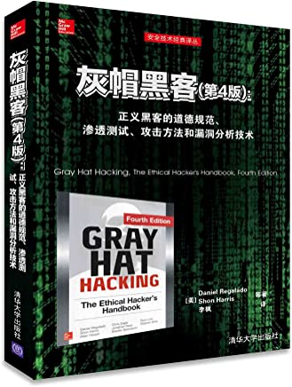 灰帽黑客(第4版):正义黑客的道德规范、渗透测试、攻击方法和漏洞分析技术