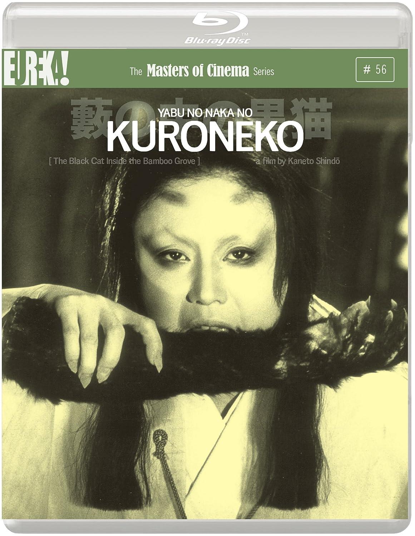 Max OFFer 57% OFF Kuroneko Blu-ray