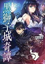 黒獅子城奇譚 (ダッシュエックス文庫)