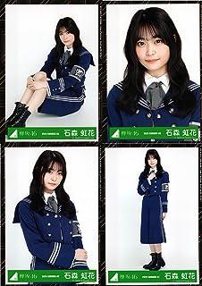 欅坂46 ランダム生写真 欅共和国2019制服衣装 4種コンプ 石森虹花