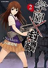 表紙: 学園×封鎖 : 2 (アクションコミックス)   Nykken