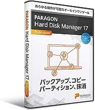 バックアップ コピー パーティション 抹消がこれ一本【1台版】パラゴンソフトウェア Paragon Hard Disk Manager 17 Professional (PHDM17 Pro)