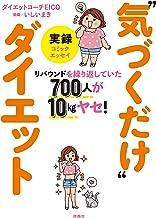 """表紙: リバウンドを繰り返していた700人が10kgヤセ! 実録""""気づくだけ""""ダイエット (扶桑社BOOKS)   いしい まき(漫画)"""