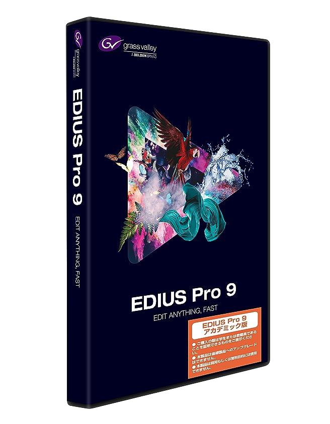 以下型不機嫌グラスバレー EDIUS Pro 9 アカデミック版 EPR9-STR-E-JP