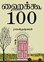 Hikoo 100 (Tamil Edition)