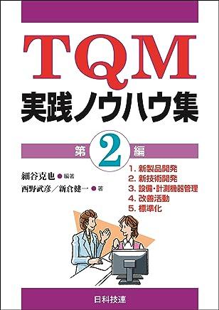TQM実践ノウハウ集 第2編